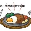 ハンバーグの付け合わせ【前編】独断と偏見のまとめ7選