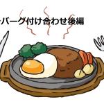ハンバーグの付け合わせ【後編】独断と偏見のまとめ7選