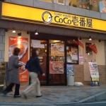 ココイチの創業者が株を売却。引き際はまさに華麗(カレー)