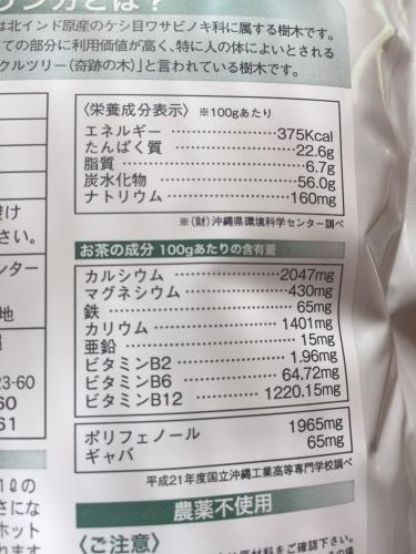 モリンガ茶 成分表