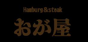 ハンバーグ&ステーキ『おが屋』